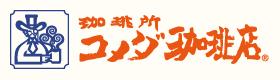 コメダ珈琲店 深江橋店ロゴ